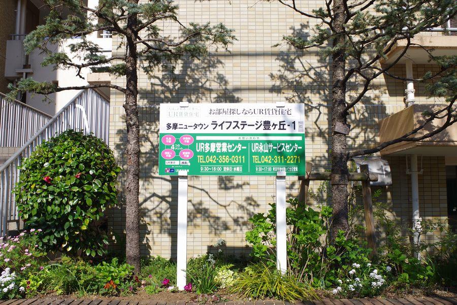 多摩ニュータウン ライフステージ豊ヶ丘団地 (4枚目)